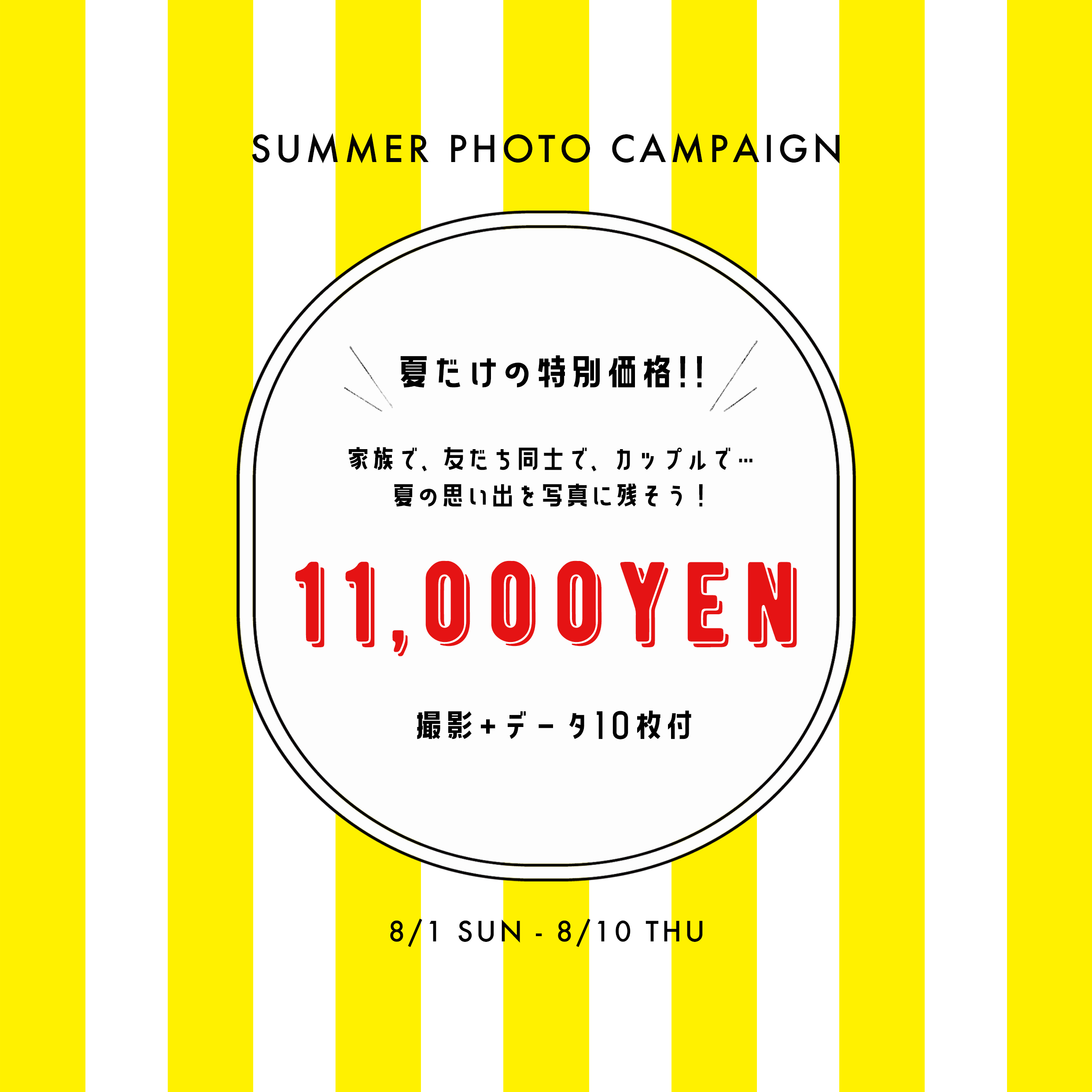 SUMMER PHOTO CAMPAIGN